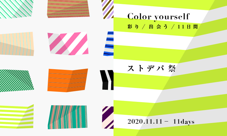 Color yourself 彩り / 出会う / 11日間 ストデパ祭